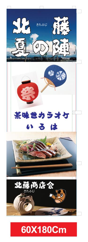 iroha_nobori02