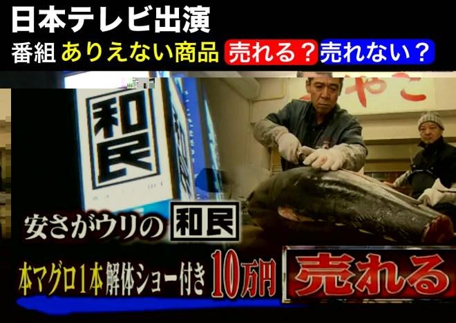 日本テレビまぐろ解体ショー