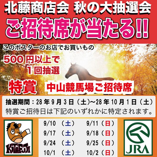 北藤商店会 秋のキャンペーン