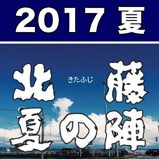 北藤商店会 夏の陣 のぼり旗 お茶 岩舟園