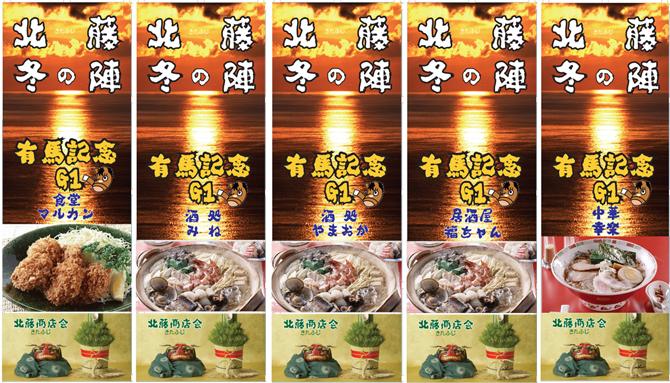 nobo-win5-2