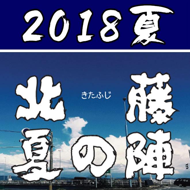 北藤商店会 夏の陣2018