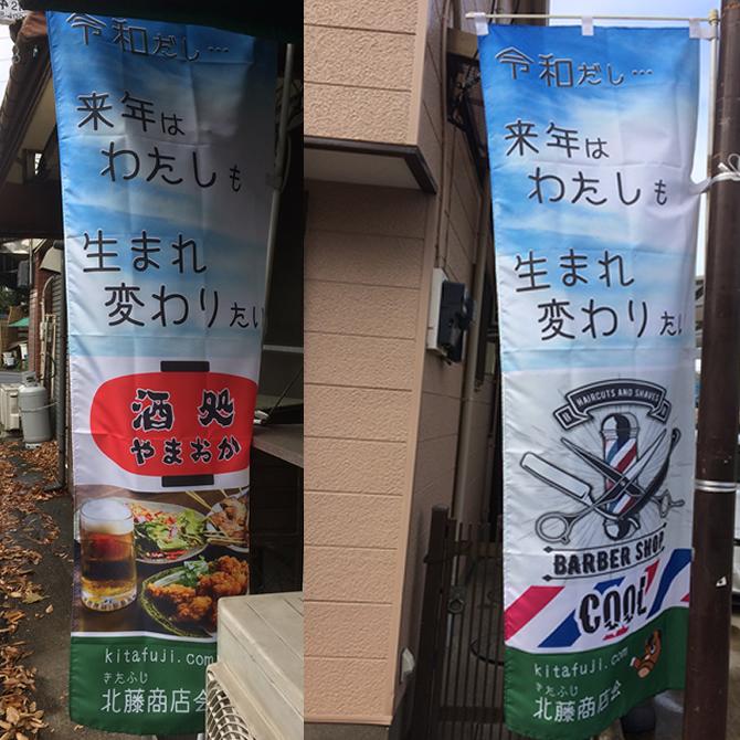 北藤商店会 のぼり旗 やまおか クール