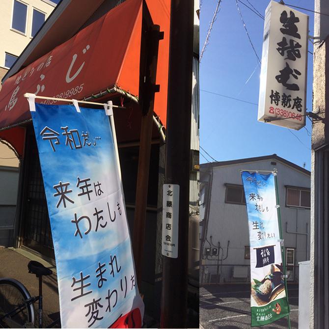 北藤商店会 鳥藤 博新庵