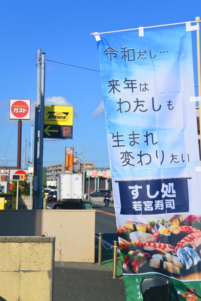 北藤商店会 若宮寿司