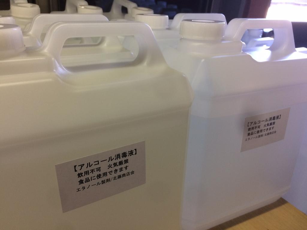 北藤商店会 コロナウイルス対策 エタノール消毒液 配付